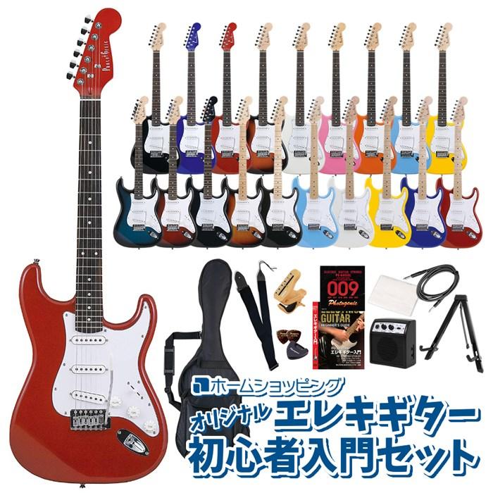 (メーカー直送)(代引不可) ST-180/MRD メタリックレッド PhotoGenic エレキギター (ホームショッピングオリジナル 初心者入門 ギターセット) (ラッピング不可)