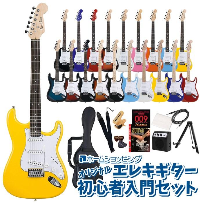 (メーカー直送)(代引不可) ST-180/YW イエロー PhotoGenic エレキギター (ホームショッピングオリジナル 初心者入門 ギターセット) (ラッピング不可)