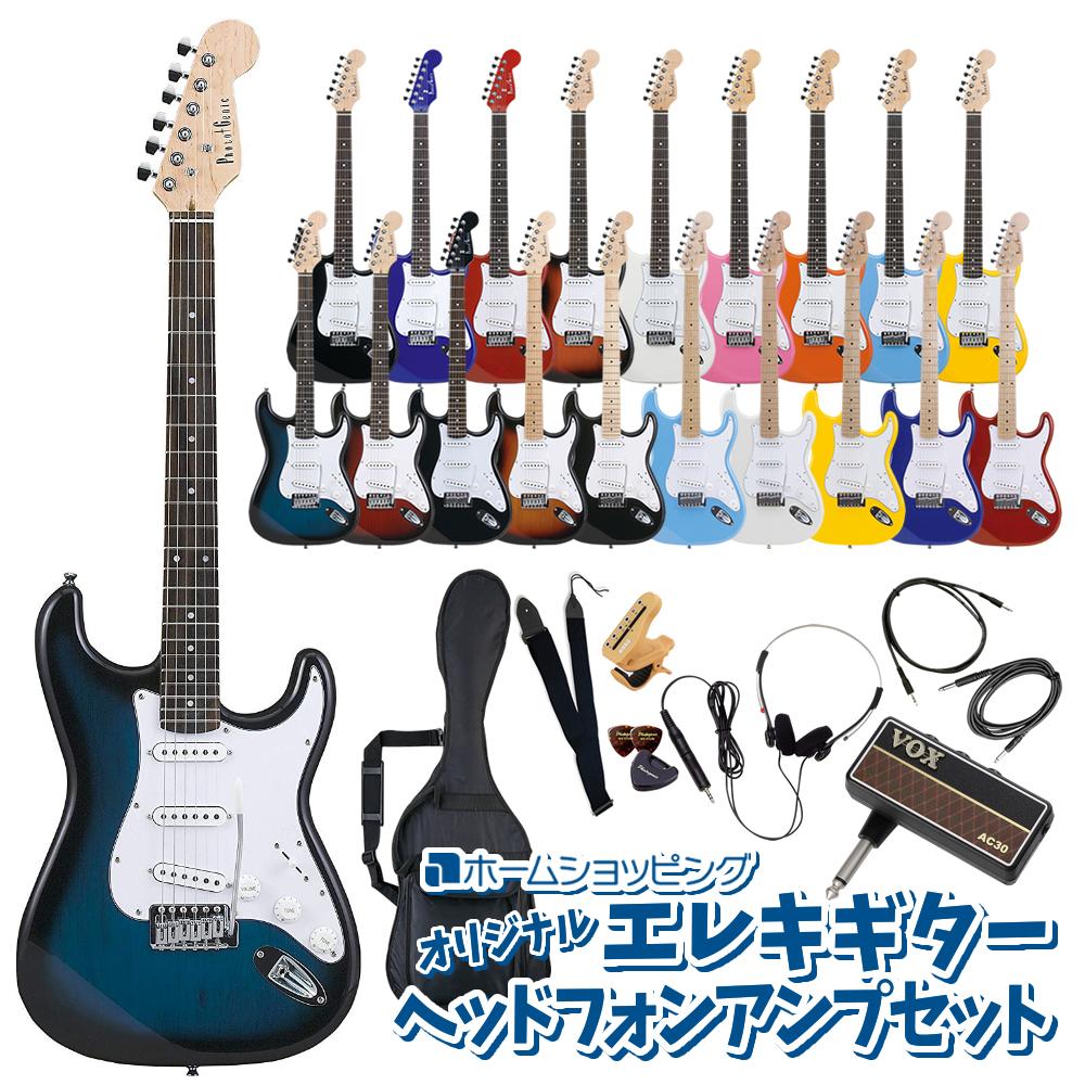 (メーカー直送)(代引不可) ST-180/BLS ブルーサンバースト PhotoGenic エレキギター (ホームショッピングオリジナル ヘッドフォンアンプ ギターセット) (ラッピング不可)
