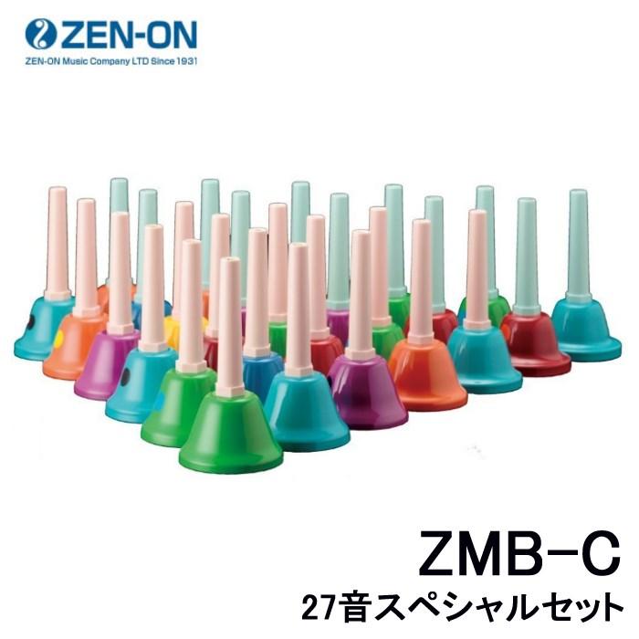 (ミュージックベル/ハンドベル) (ゼンオン)全音 カラー ZMB-C 27音スペシャルセット (ラッピング不可)