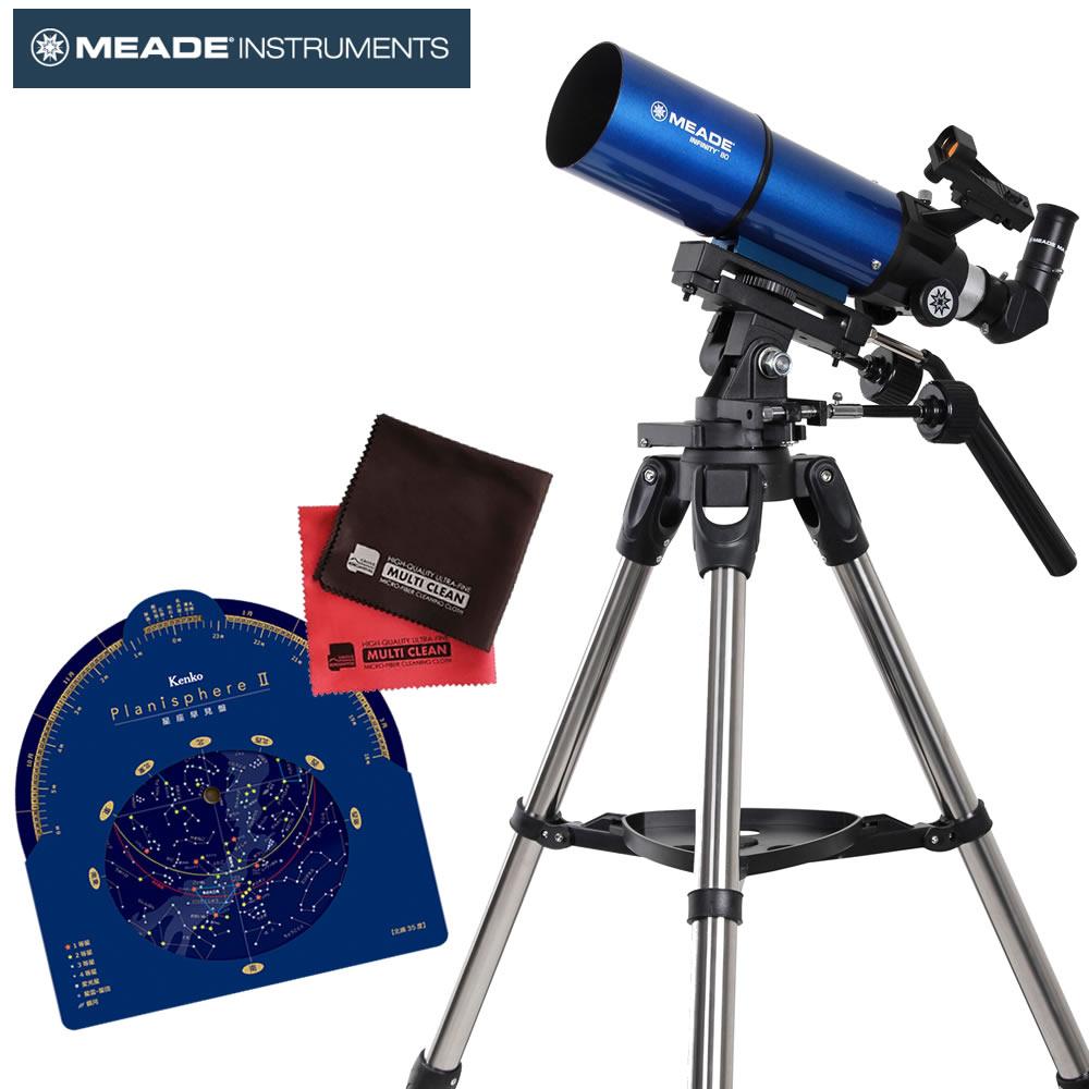【星座早見盤&マイクロファイバークロス付き】MEADE 天体望遠鏡 AZM-80