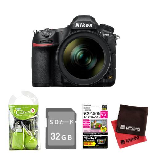 (5点セット)ニコン デジタル一眼ボディ D850 (Nikon)