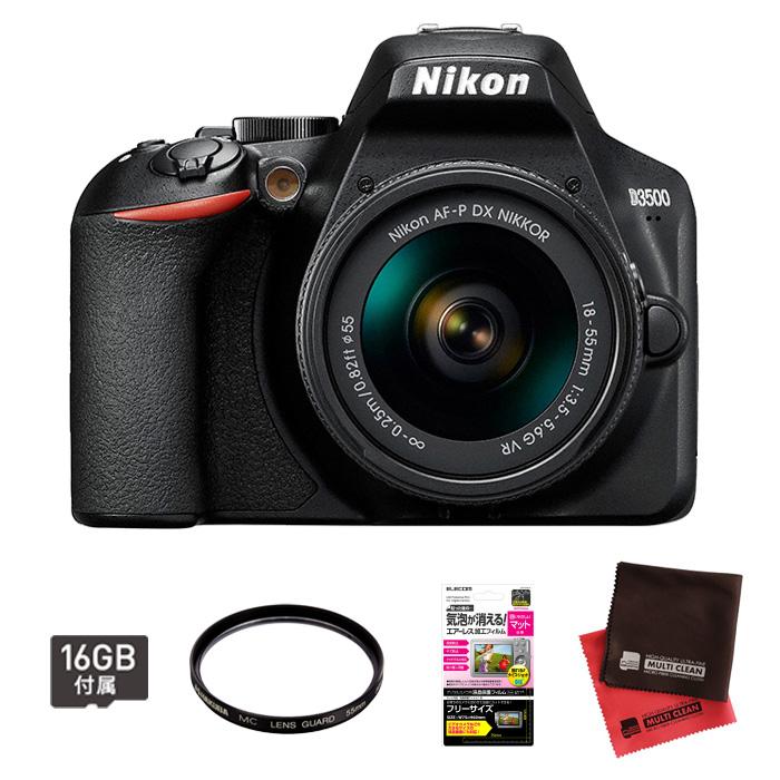 【セット】【一眼レフカメラ】 ニコン D3500 18-55 VR レンズキット (4960759900623) & レンズフィルター & ★特典セット (ラッピング不可)