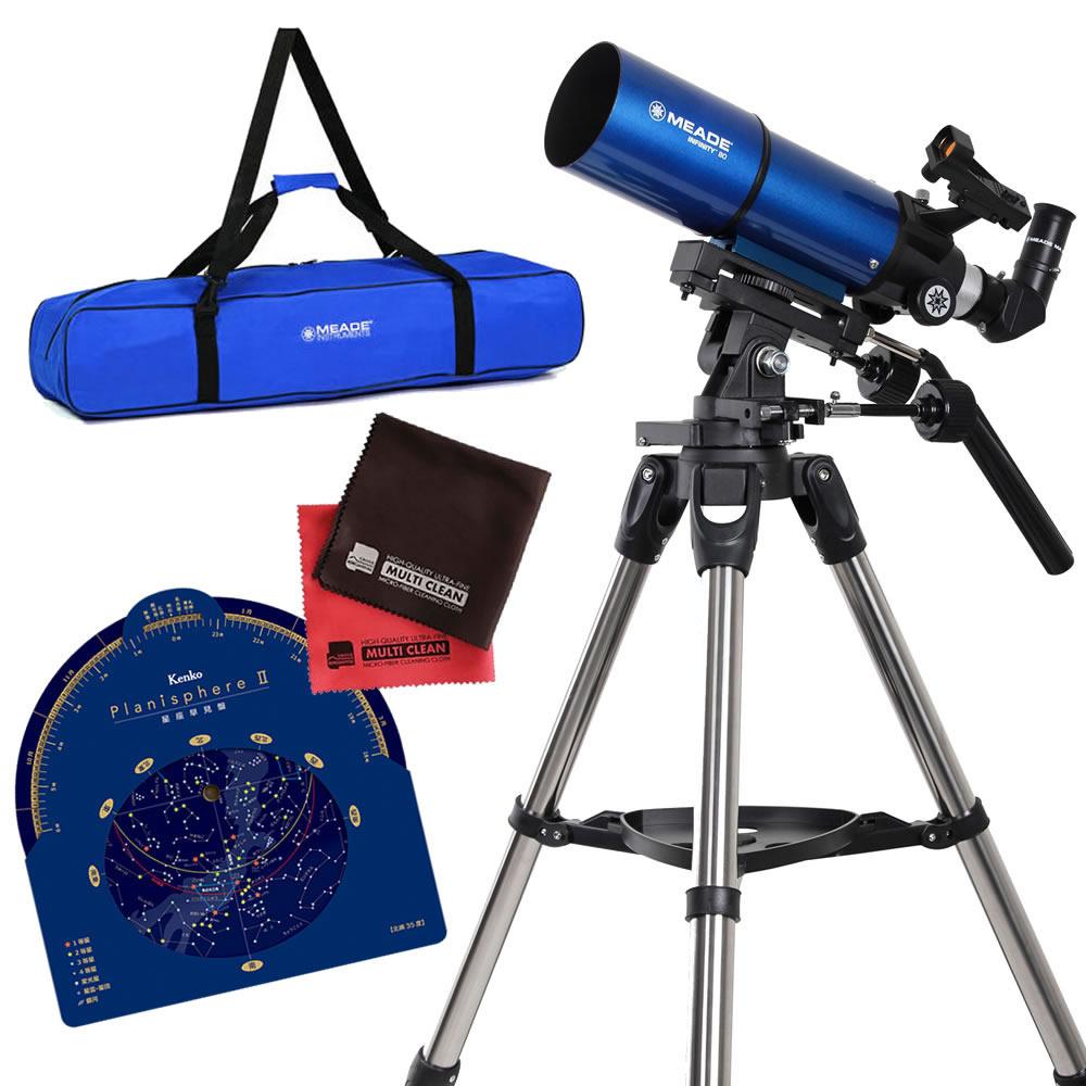 (キャリーバッグ・星座盤・クロスセット)MEADE ミード 天体望遠鏡 AZM-80 口径80mm エントリーモデル (AZM80) (ラッピング不可)