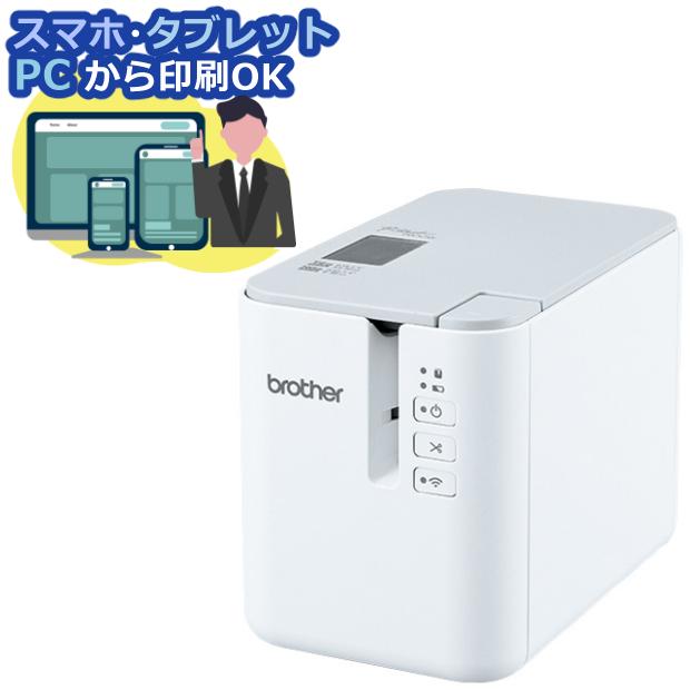 ブラザー ラベルプリンター ピータッチ PT-P900W PTP900W ラベルライター (BROTHER)(ラッピング不可)