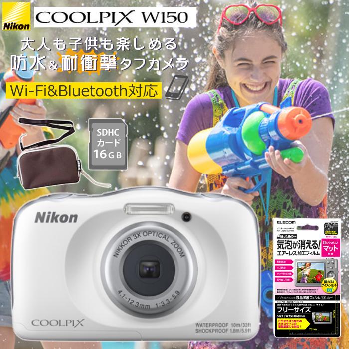 (オプション3点付)ニコン デジタルカメラ COOLPIX W150 ホワイト 防水 耐衝撃 タフカメラ コンデジ デジカメ クールピクス (Nikon)