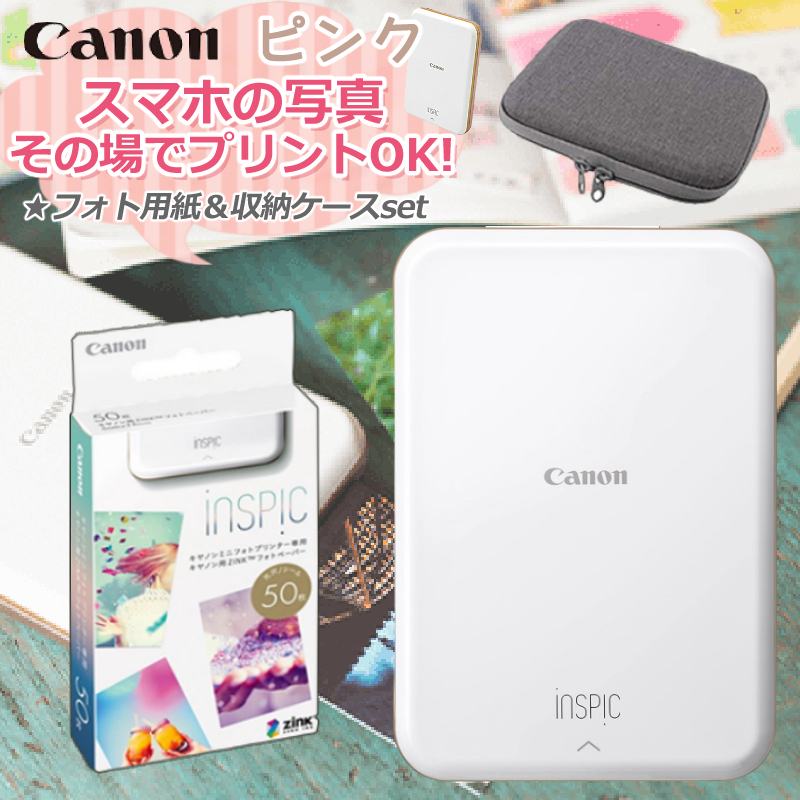 スマホ プリンター キヤノン ミニフォトプリンター インスピック iNSPiC PV-123-SP ピンク (3204C007) (キャノン/Canon)