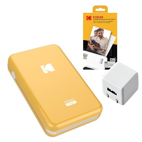 (ペーパー50枚&アダプター付)コダック インスタントプリンター P210 イエロー フォトプリンタ (Kodak)