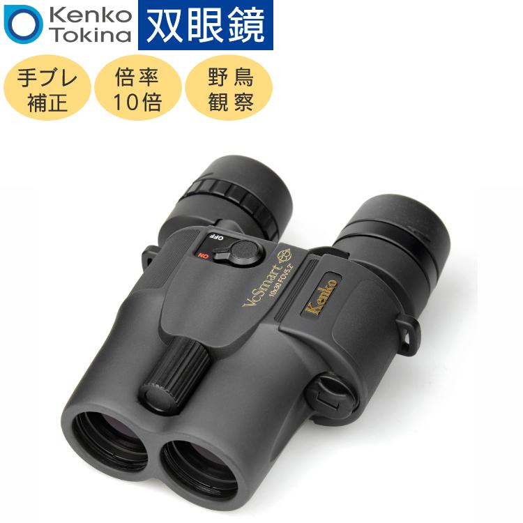 双眼鏡 コンサート スタンド 防振 手ブレ補正 10倍 ケンコー・トキナー VC スマート 10×30 防振双眼鏡 Kenko