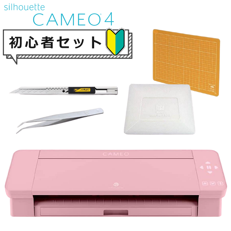 カッティングマシン プロッター シルエットカメオ4(ピンク) SILH-CAMEO-4-PNK-J 細工用カッター&ピンセット&カッティングマット&スキージ付き セット グラフテック