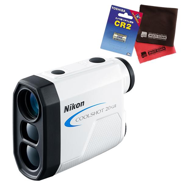 (電池・クロス付)ニコン レーザー距離計 COOLSHOT20GII 直線距離専用モデル ゴルフ用距離測定器 (Nikon)