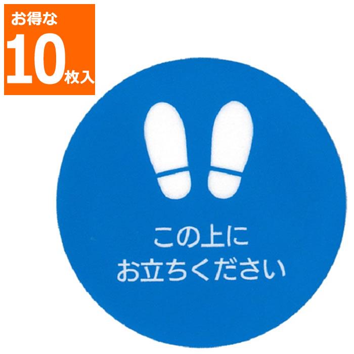 (10枚セット)フロアーサイン フロアグラフィックス 足型丸 直径30cm 青 ブルー (20259048) ソーシャルディスタンス 整列誘導 レジ誘導 床用シール フロアステッカー 誘導シール 足形目印 富士フィルム (ラッピング不可)