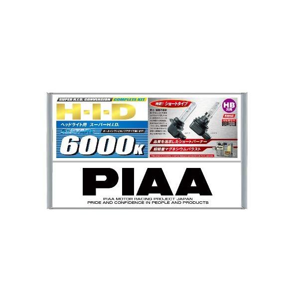 【送料無料】PIAA HH194SA HIDヘッドライトキット ALSTARE6000 HB【カー用品】【ラッピング不可】