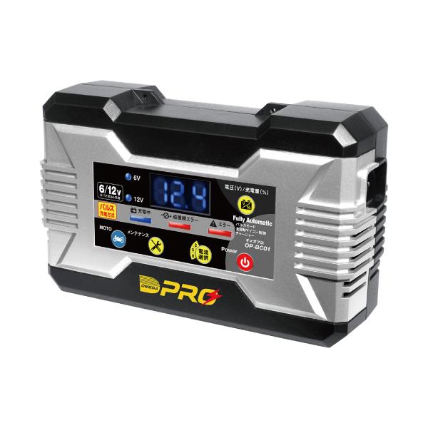オメガプロ OP-BC01 (009069) バッテリーチャージャー (OPBC01)(バイク向けバッテリー充電器)