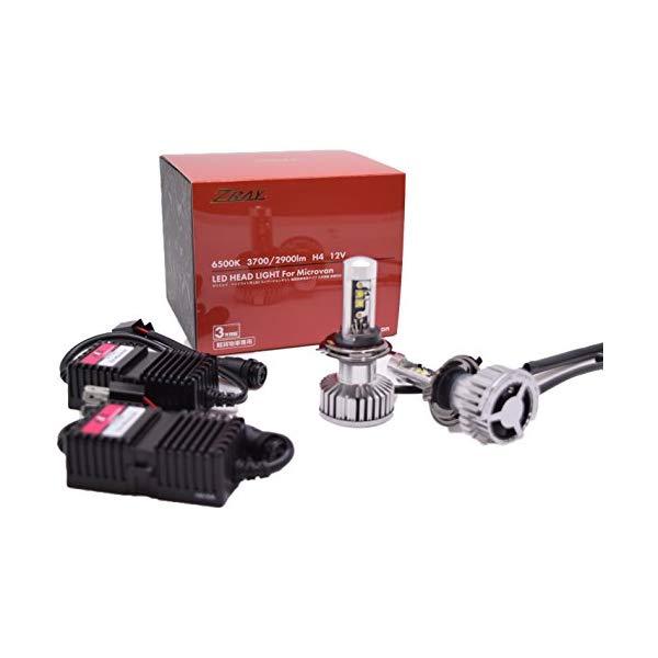 【送料無料】ZRAY(ゼットレイ) RK1 ヘッドライト専用LEDバルブキット H4切替 軽貨物車専用 3年保証【カー用品】