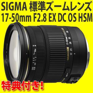17-50mm F2.8 EX DC OS HSM ニコン用 [シグマ] 【納得の3年保証付き】