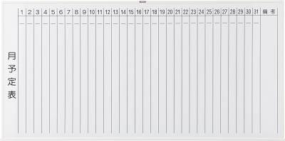 【代引不可】【メーカー直送】 TRUSCO トラスコ中山 【OA・事務用品】 スチール製ホワイトボード 月予定表・縦 白 900X1800 WGL202S (2884992)【ラッピング不可】