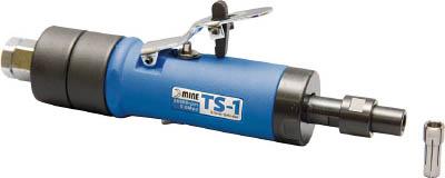 【代引不可】【メーカー直送】 オフィスマイン【空圧工具】 サイレントグラインダー TS-1 TS1 (3913571)【ラッピング不可】