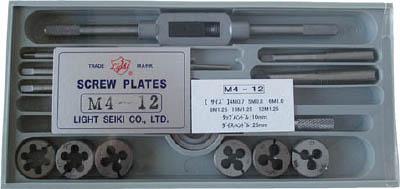 【代引不可】【メーカー直送】 ライト精機【ねじ切り工具】 タップダイスセットM4-M12 M412 (7512996)【ラッピング不可】