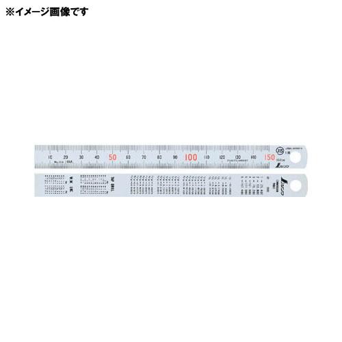 シンワ 直尺ステン1500mm【ラッピング不可】