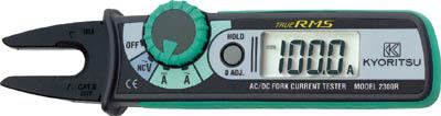 【代引不可】【メーカー直送】 共立電気計器【計測機器】 フォークカレントテスタ MODEL2300R (3375749)【ラッピング不可】