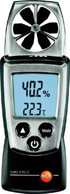【代引不可】【メーカー直送】 テストー【計測機器】 ポケットラインベーン式風速計 TESTO410-2温湿度計付 TESTO4102 (3337456)【ラッピング不可】