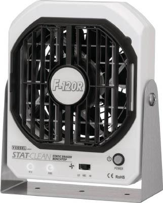 【代引不可】【メーカー直送】 ベッセル【静電気対策用品】静電気除去ファン F-120R F120R (4856830)【ラッピング不可】