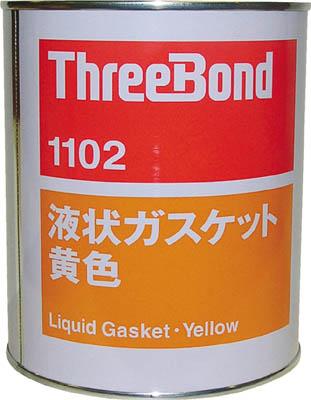 【代引不可】【メーカー直送】 スリーボンド【接着剤・補修剤】液状ガスケット TB1102 1kg 黄色 TB11021 (1263081)【ラッピング不可】
