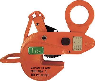 【代引不可】【メーカー直送】 日本クランプ【吊りクランプ・スリング・荷締機】 横ツリ専用クランプ 1.0t ABA1 (1065891)【ラッピング不可】