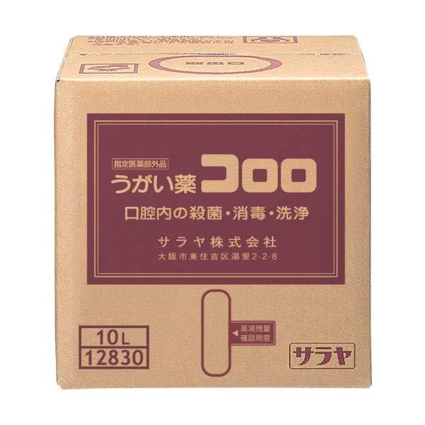 【代引不可】【メーカー直送】 サラヤ 【労働衛生用品】 ウガイ薬コロロ 10L 12830 (3420141)【ラッピング不可】