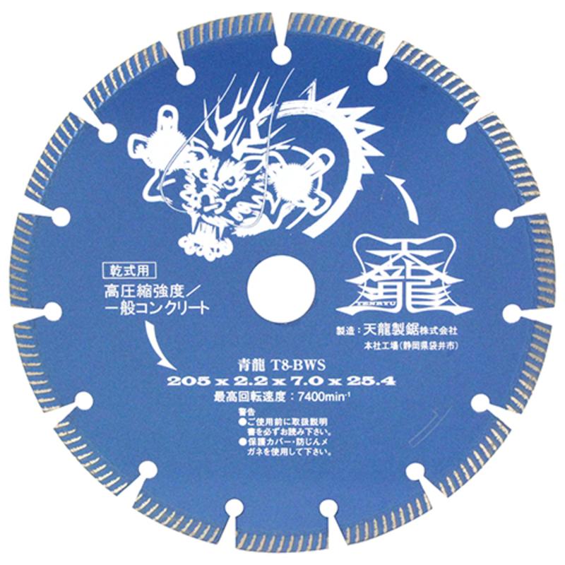 (代引不可) TENRYU T8-BWS ダイヤモンドカッタ青龍205 (ラッピング不可)