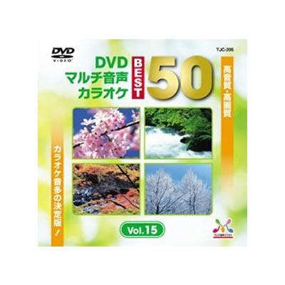 DVD音多カラオケ BEST50 Vol.15【TJC-205】
