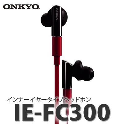 オンキヨー インナーイヤータイプヘッドホン IE-FC300(R) レッド [ONKYO]
