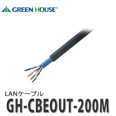 【受注生産品】【200m】グリーンハウス LANケーブル GH-CBEOUT-200M [パソコン周辺機器]