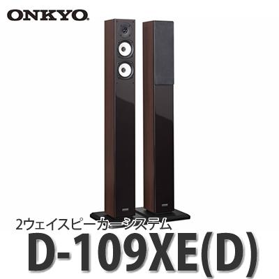オンキヨー(ONKYO) 2ウェイスピーカーシステム(2台1組) D-109XE(D) 木目