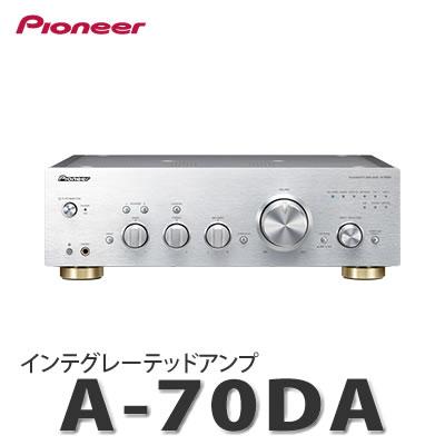 パイオニア(Pioneer) インテグレーテッドアンプ A-70DA [オーディオ機器]