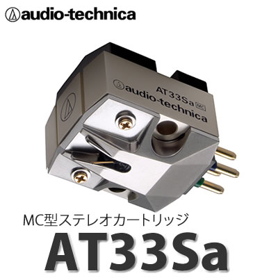 オーディオテクニカ MC型(デュアルムービングコイル)ステレオカートリッジ AT33Sa [アナログアクセサリー][audio-technica]