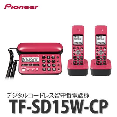 【子機2台タイプ】パイオニア(Pioneer) デジタルコードレス留守番電話機 TF-SD15W-CP チェリーピンク