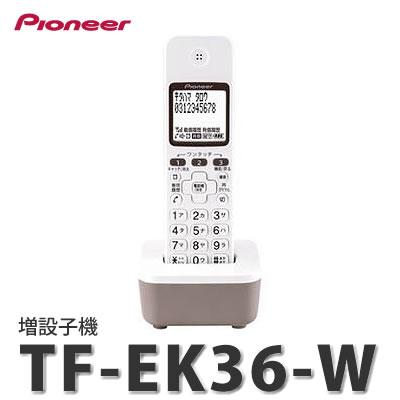 パイオニア(Pioneer) 増設子機 TF-EK36-W ホワイト [TF-SE15シリーズ]