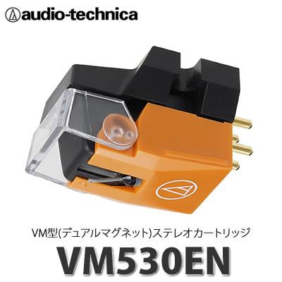 オーディオテクニカ VM型ステレオカートリッジ VM530EN [レコードオプション品][audio-technica]