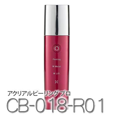 COSBEAUTY アクリアルピーリングプロ ワインレッド CB-018-R01 [美容機器]