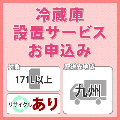 冷蔵庫・冷凍庫設置サービス (対象:171L以上/お届け地域:九州/リサイクルあり)※対象商品と同時にお申し込みください。