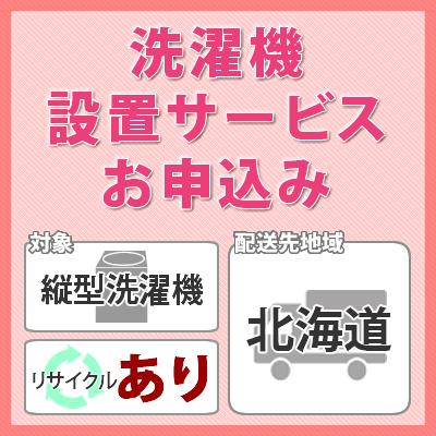洗濯機・衣類乾燥機設置サービス (対象:縦型洗濯機/お届け地域:北海道/リサイクルあり)※対象商品と同時にお申し込みください。