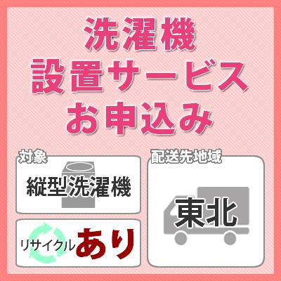 洗濯機・衣類乾燥機設置サービス (対象:縦型洗濯機/お届け地域:東北/リサイクルあり)※対象商品と同時にお申し込みください。