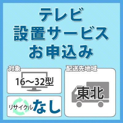 テレビ設置サービス (対象:16~32型/お届け地域:東北/リサイクルなし)※対象商品と同時にお申し込みください。