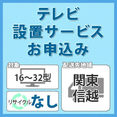 テレビ設置サービス (対象:16~32型/お届け地域:関東・信越/リサイクルなし)※対象商品と同時にお申し込みください。