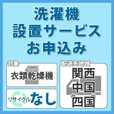 洗濯機・衣類乾燥機設置サービス (対象:衣類乾燥機/お届け地域:関西・中国・四国/リサイクルなし)※対象商品と同時にお申し込みください。