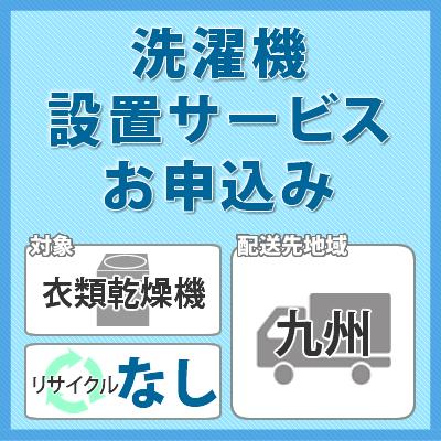洗濯機・衣類乾燥機設置サービス (対象:衣類乾燥機/お届け地域:九州/リサイクルなし)※対象商品と同時にお申し込みください。