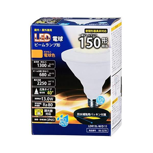 【6個セット】オーム電機 LED電球 LDR13L-W/D 11 (06-3278) 電球色 [E26][ビームランプ形/防雨タイプ]