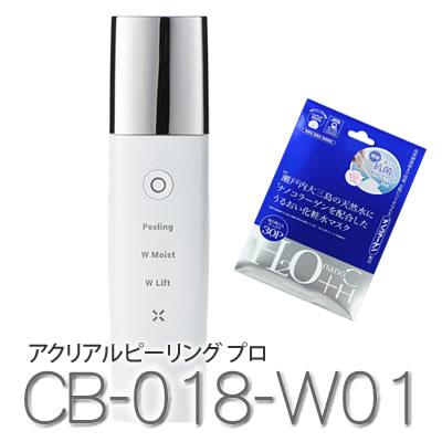 【化粧水マスク30枚付き!】COSBEAUTY アクリアルピーリングプロ パールホワイト CB-018-W01 [美容機器]